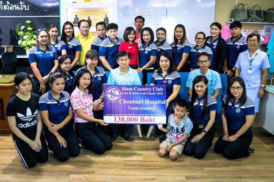 Siam Country Club : Care & Share 2019