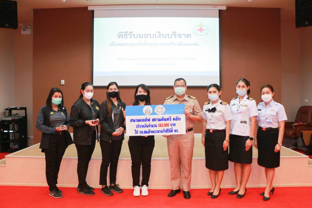 Siam Country Club Care & Share Golf Charity 2020
